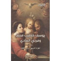 سلسلة شذرات - يوسف خطيب مريم ومربي الفادي