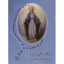 صلاة الوردية مع القديسة ماري الفونسين
