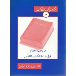 سلسلة امسيات الاحد – ما يجب اجتنابه قبل قراءة الكتاب المقدس