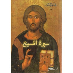 سيرة المسيح