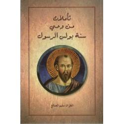 تاملات من وحي سنة بولس الرسول