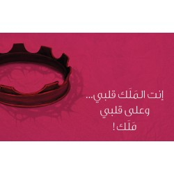 بطاقة - انت الملك على قلبي