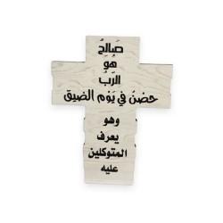 صليب خشب - صالح هو الرب