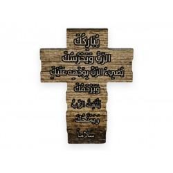 صليب خشب - يباركك الرب ويحرسك