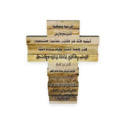 صليب خشب - افرحو وتهللوا انتم ملح الارض