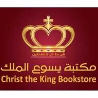 مكتبة يسوع الملك