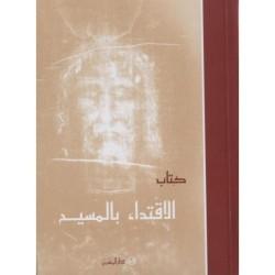 كتب روحية